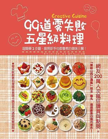 Cuisine_Cover.jpg
