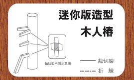 DIY造型木人樁.jpg