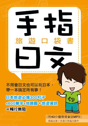 手指日文書