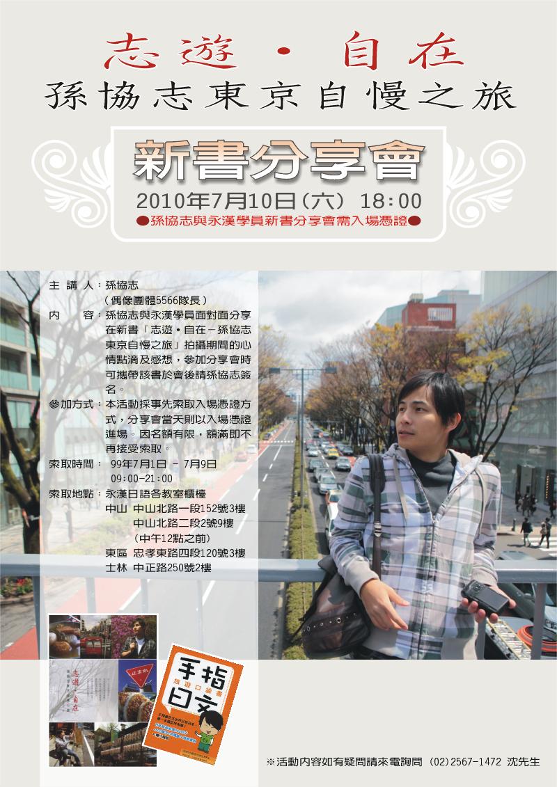 志遊_自在_分享會_海報_0705修.jpg
