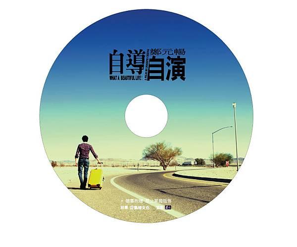鄭元暢DVD
