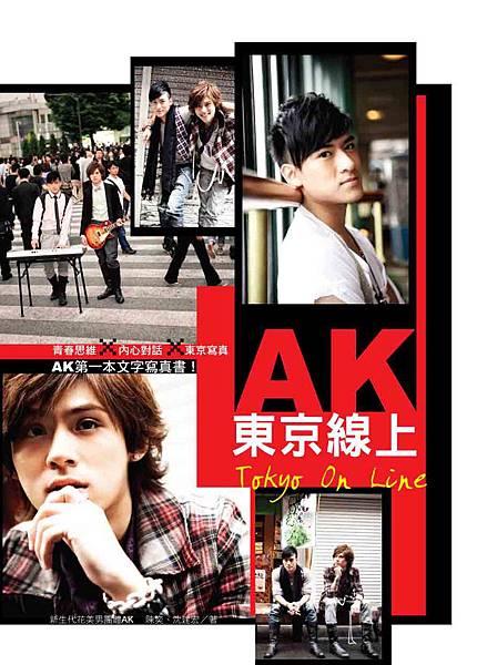 AK東京線上封面.jpg