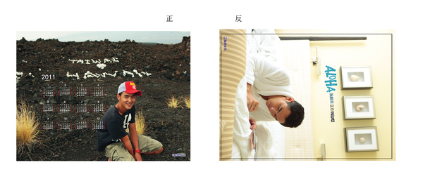 阮經天2011年年曆海報