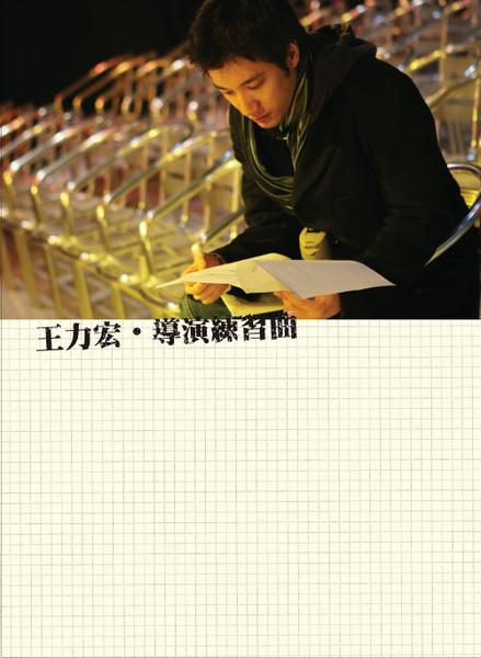 王力宏‧導演練習曲
