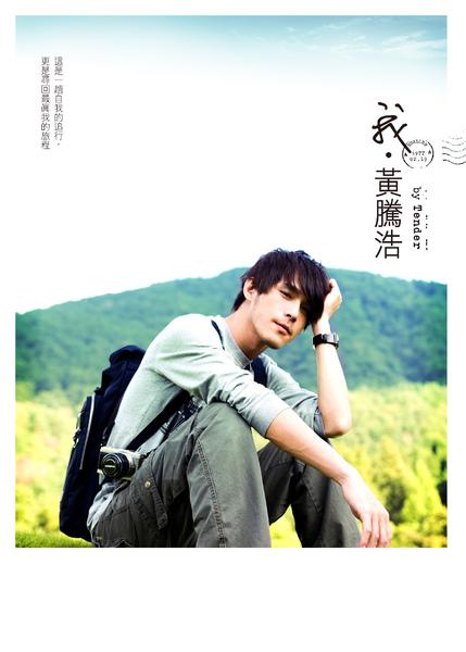 我‧黃騰浩-一般版封面.jpg