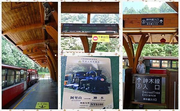 阿里山車站.jpg