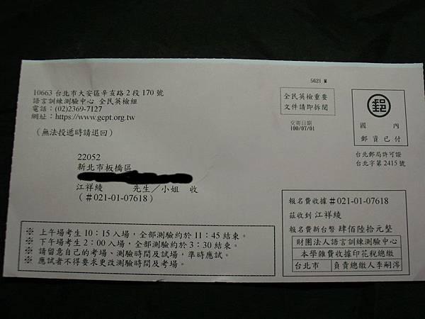 英檢初級准考證-1.JPG