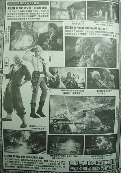 2012寶島第四期FFXIII-2介紹-3.JPG