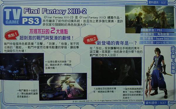 2012寶島第四期FFXIII-2介紹-1.JPG