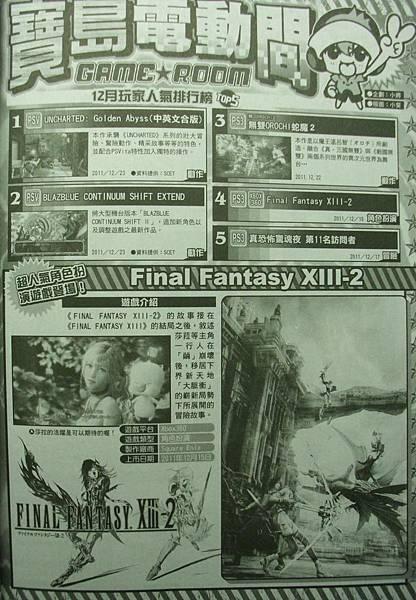 2012寶島第四期FFXIII-2介紹-2.JPG