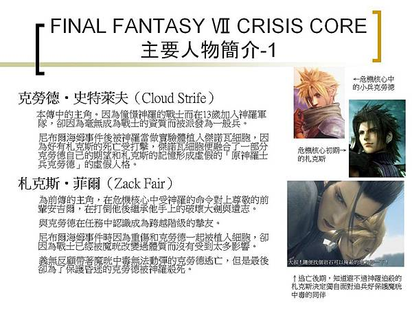 FF報告-3