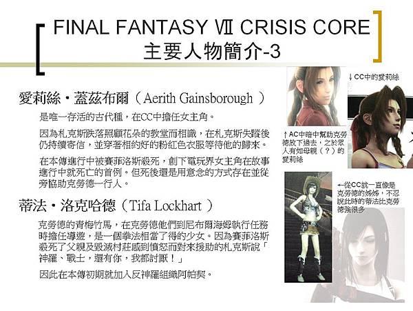 FF報告-5