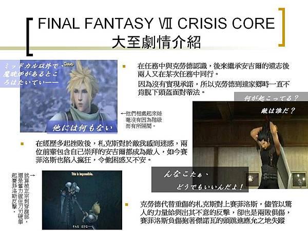 FF報告-9
