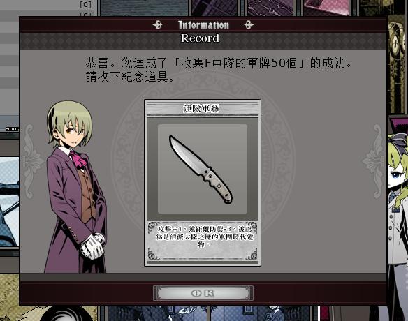 天使的匕首