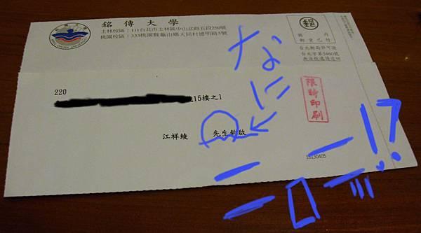 錄取信函-1.JPG