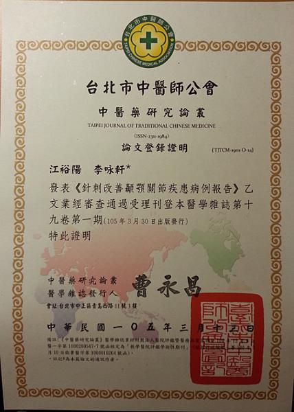 中醫藥研究論叢證書