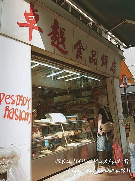 卓越食品餅店 (1).jpg