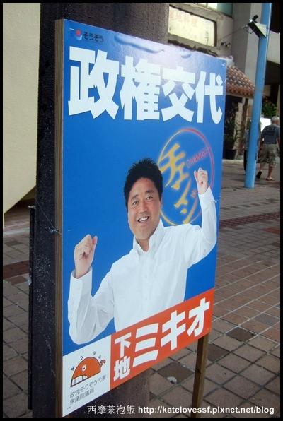 日本的候選人看起來特別歡樂
