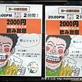 民宿旁有一間兩小時2000日幣100種酒精飲料喝到飽的店