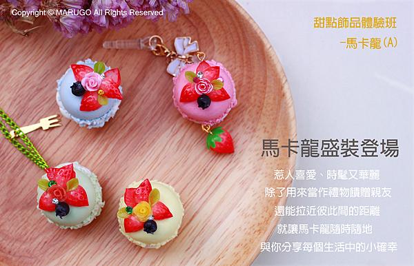 黏土 馬卡龍 草莓