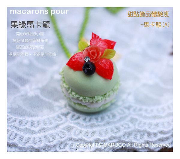 黏土 馬卡龍 莓果2