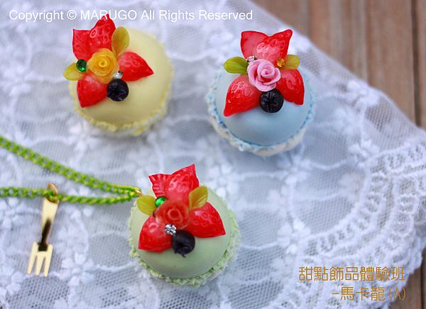 黏土 馬卡龍 莓果