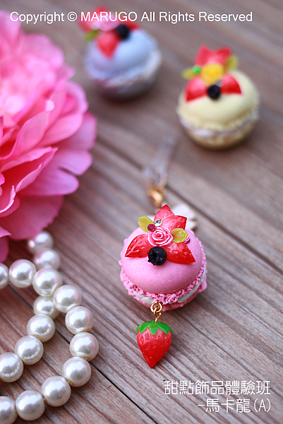 黏土 馬卡龍 莓果3