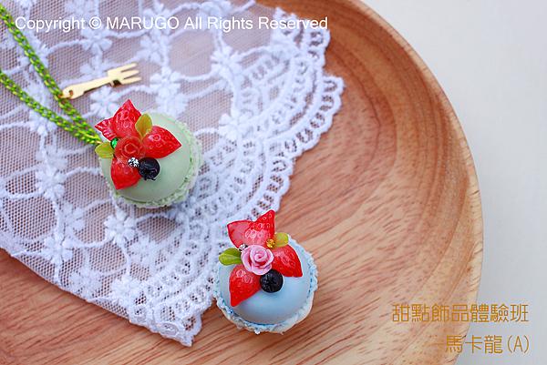 黏土 馬卡龍 莓果4