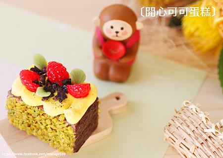 開心可可蛋糕