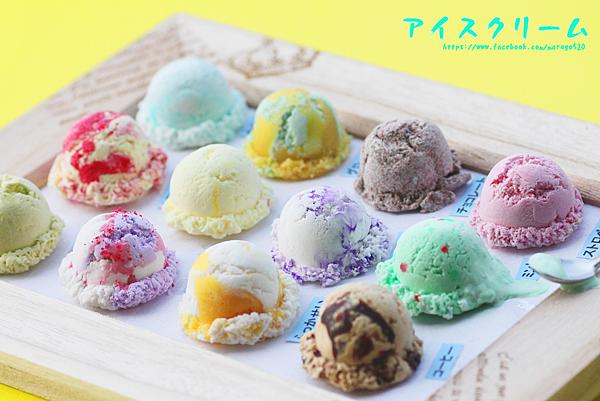 氣仙冰淇淋