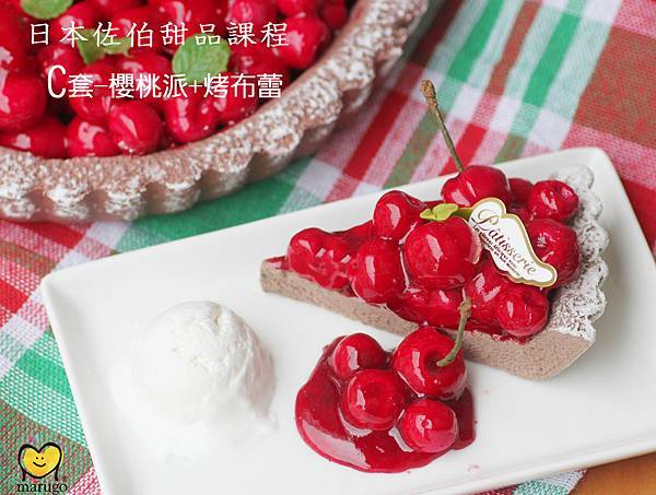 C 2櫻桃派+烤布蕾.jpg