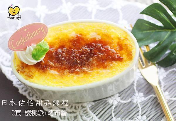 C 櫻桃派+烤布蕾.jpg