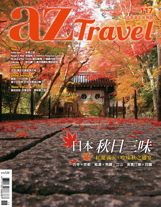 az Travel 旅遊生活雜誌 for iPhone iPod touch and iPad on the iTunes App Store
