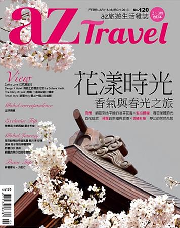 az雜誌-120期(2、3月).png