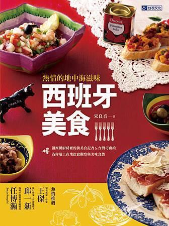 《熱情的地中海滋味!西班牙美食》封面.jpg