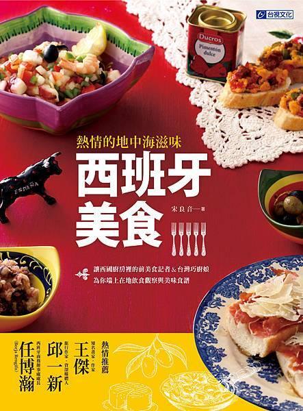 台視-熱情的地中海滋味 西班牙美食-封面.jpg