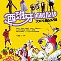 華成-西班牙節慶散步:大城小鎮全紀錄-封面.jpg