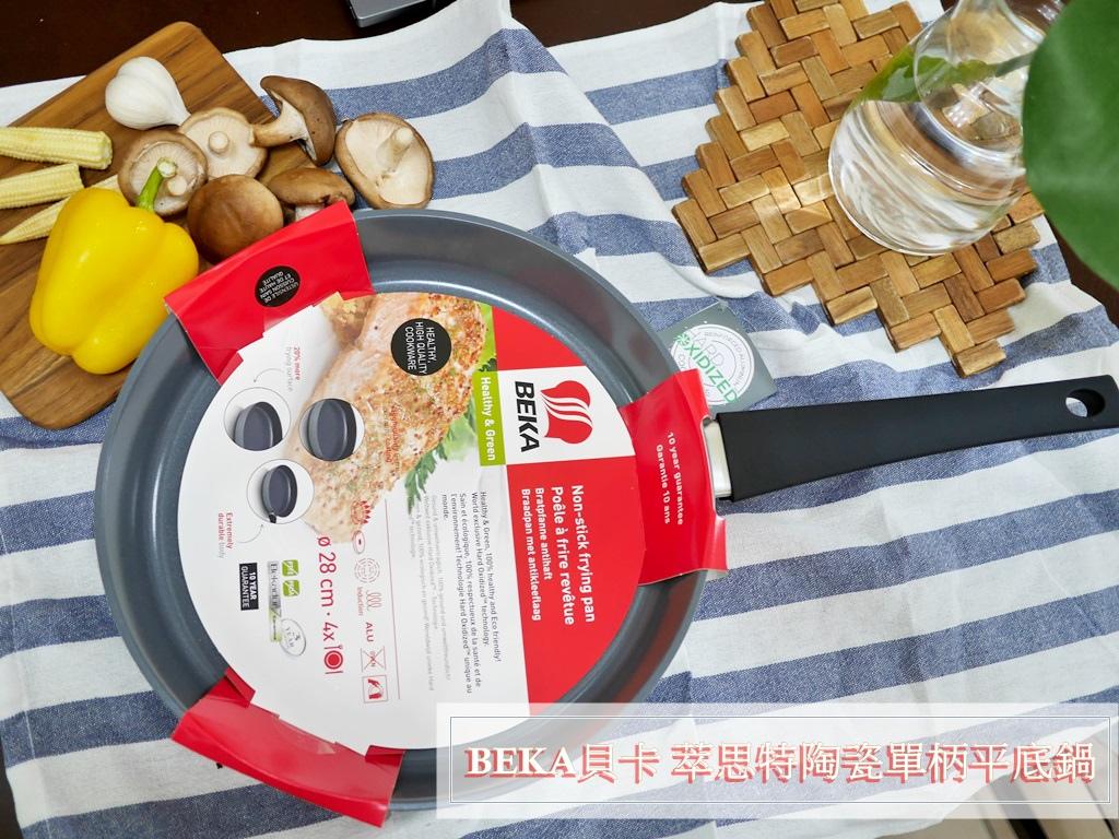 推薦給料理新手的好用鍋! BEKA貝卡 萃思特陶瓷單柄平底鍋
