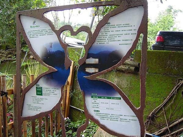 蝶蝴告示牌