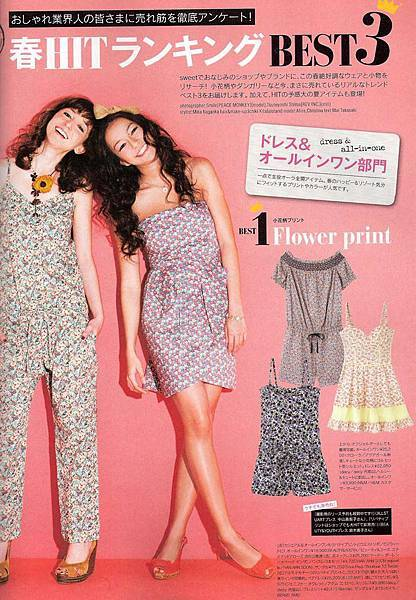 sweet japan fashion magazine japanese floral jumpsuit flower power.JPG