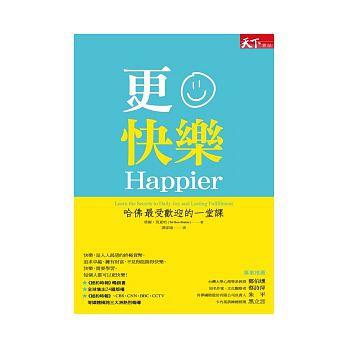 更快樂(哈佛大學的幸福課)