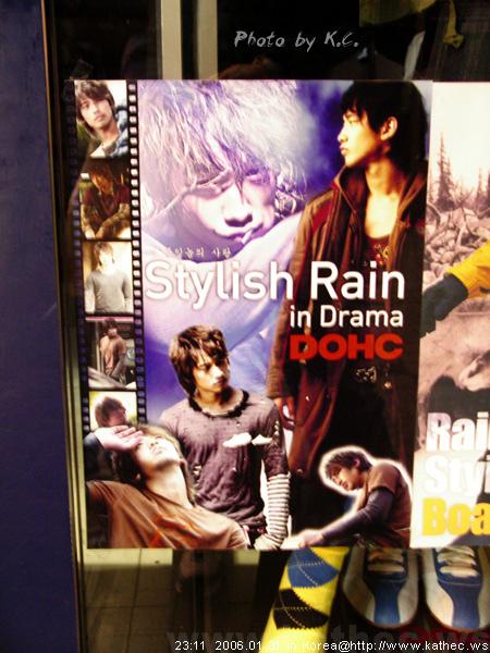 明洞/DOHC Rain海報(1)