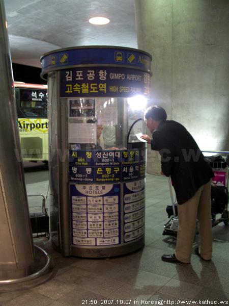 機場巴士售票亭
