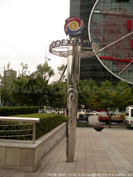 地面的COEX Mall入口標示