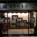 泡菜博物館