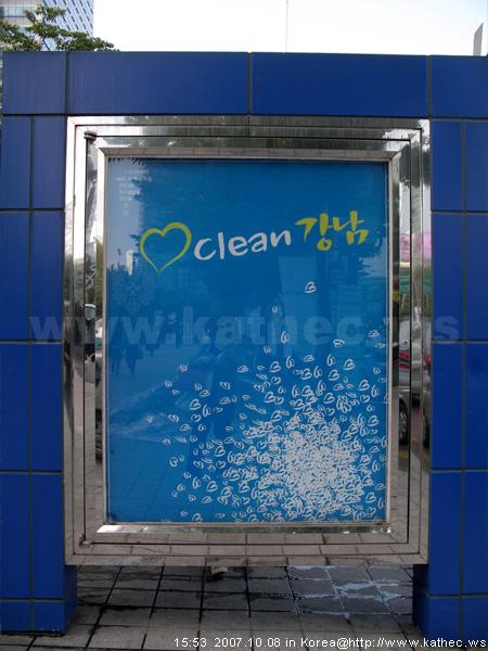 漢江清潔宣導看板
