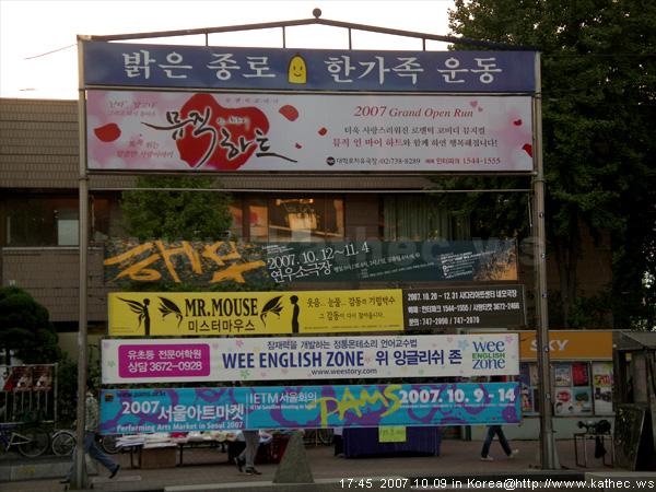 大學路 - 「Music in my heart」廣告看板