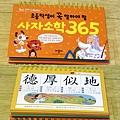 一到五名可選獎品:趣味韓文學習書(사자소학 365)