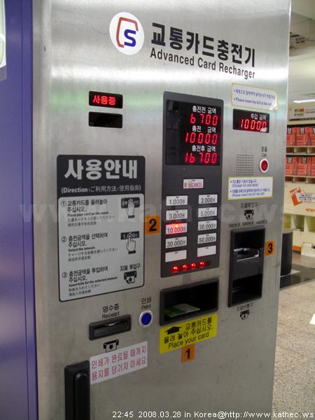 T-money卡的儲值機