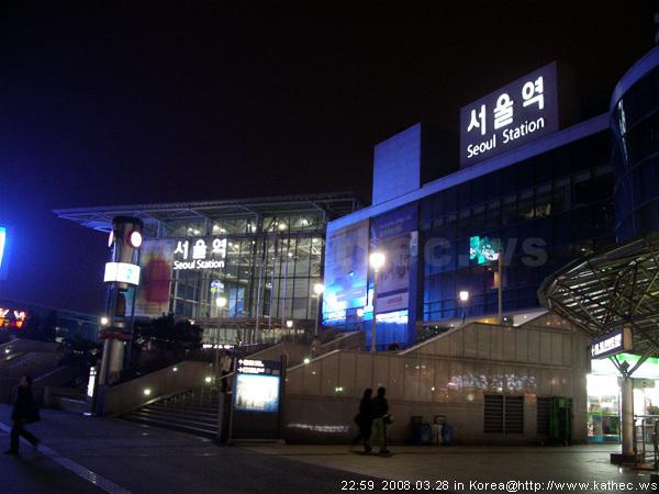 新首爾火車站